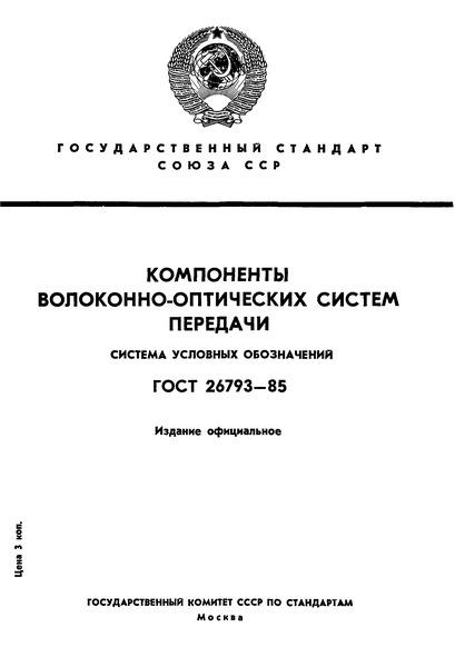 ГОСТ 26793-85 Компоненты волоконно-оптических систем передачи. Система условных обозначений