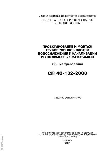СП 40-102-2000 Проектирование и монтаж трубопроводов систем водоснабжения и канализации из полимерных материалов. Общие требования