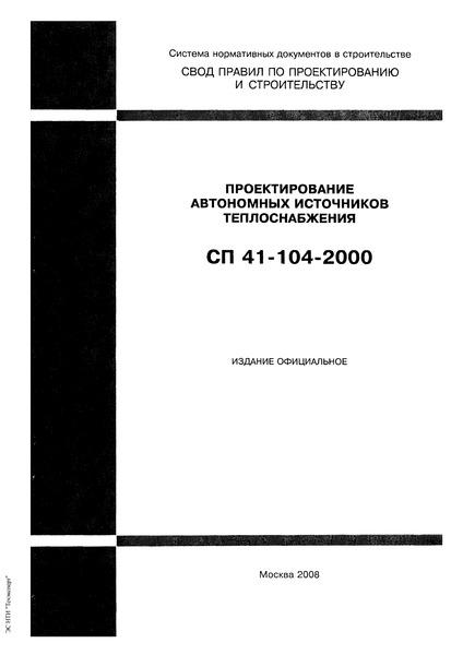 СП 41-104-2000 Проектирование автономных источников теплоснабжения
