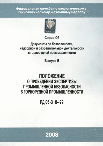 РД 06-318-99 Положение о проведении экспертизы промышленной безопасности в горнорудной промышленности
