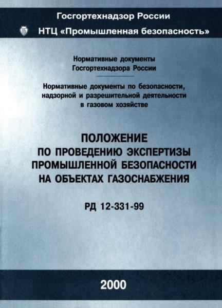 РД 12-331-99 Положение по проведению экспертизы промышленной безопасности на объектах газоснабжения