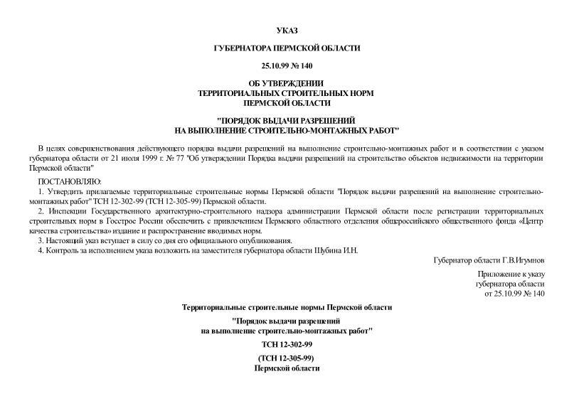 ТСН 12-305-99 Порядок выдачи разрешений на выполнение строительно-монтажных работ. Пермская область