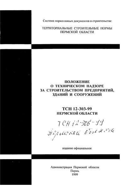 ТСН 12-306-99 Положение о техническом надзоре за строительством предприятий, зданий и сооружений. Пермская область