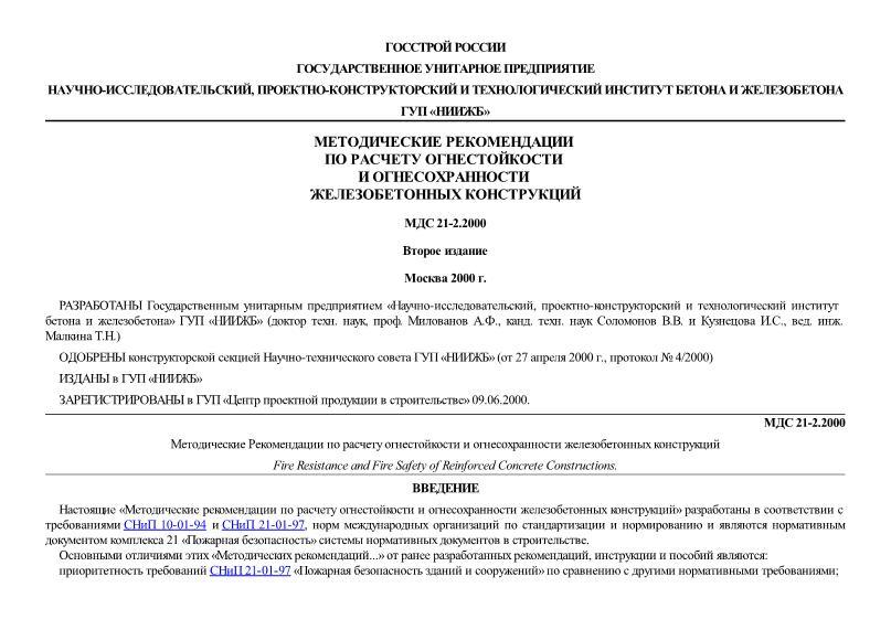 МДС 21-2.2000 Методические рекомендации по расчету огнестойкости и огнесохранности железобетонных конструкций
