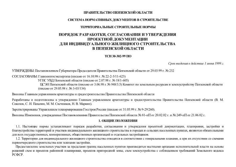 ТСН 30-302-99 ПО Порядок разработки, согласования и утверждения проектной документации для индивидуального жилищного строительства в Пензенской области