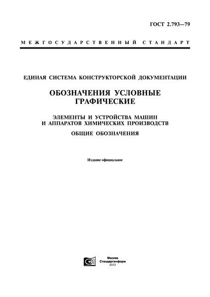 Принципиальная схема трансляционного усилителя ту-600.  Схемы усилителей.