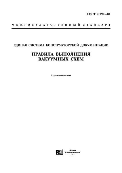 ГОСТ 2.797-81 Единая система конструкторской документации. Правила выполнения вакуумных схем