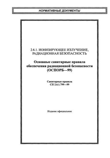 СП 2.6.1.799-99 Основные санитарные правила обеспечения радиационной безопасности