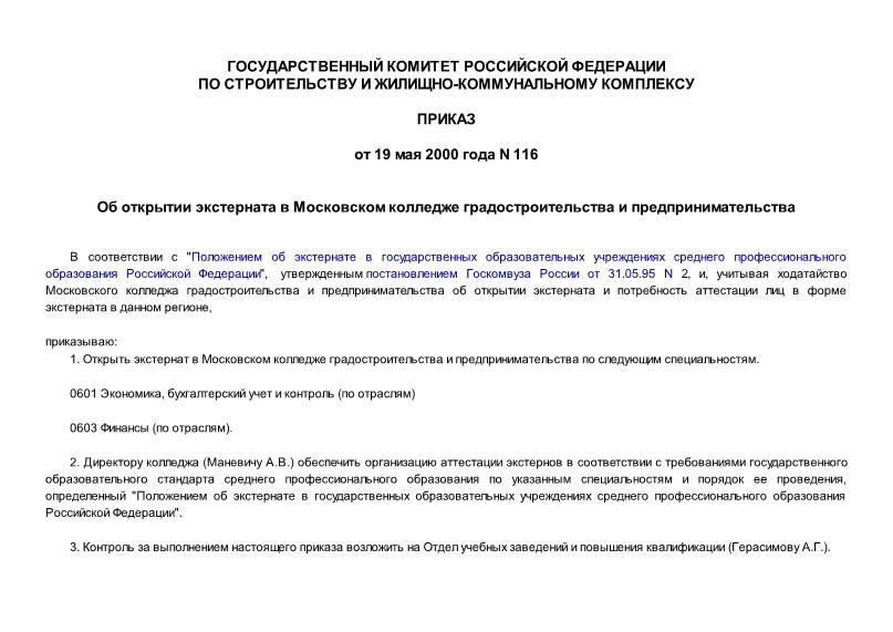 Приказ 116 Об открытии экстерната в Московском колледже градостроительства и предпринимательства