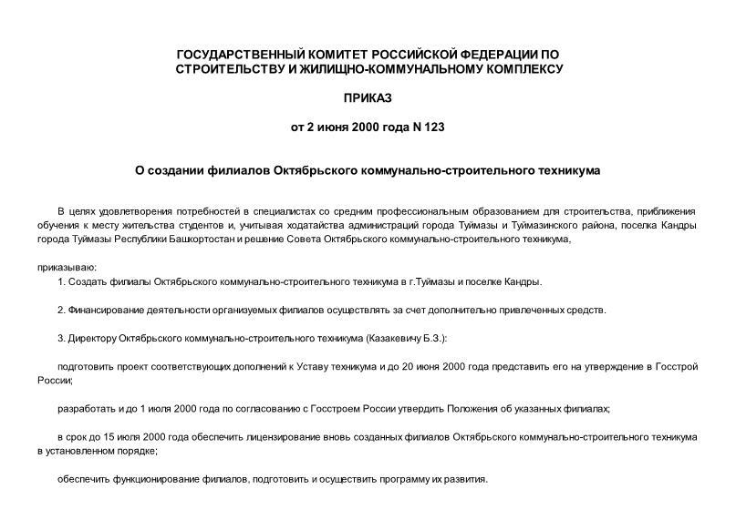 Приказ 123 О создании филиалов Октябрьского коммунально-строительного техникума