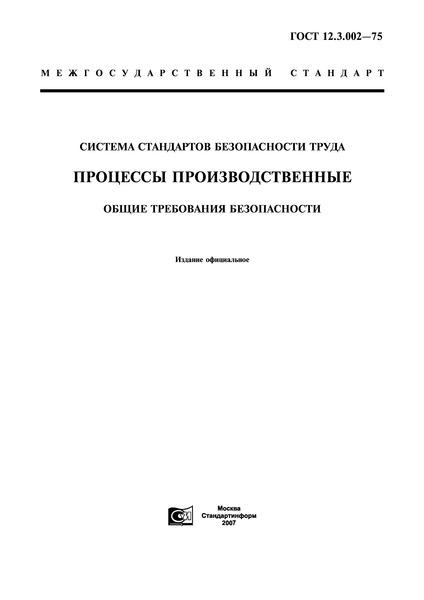 ГОСТ 12.3.002-75 Система стандартов безопасности труда. Процессы производственные. Общие требования безопасности