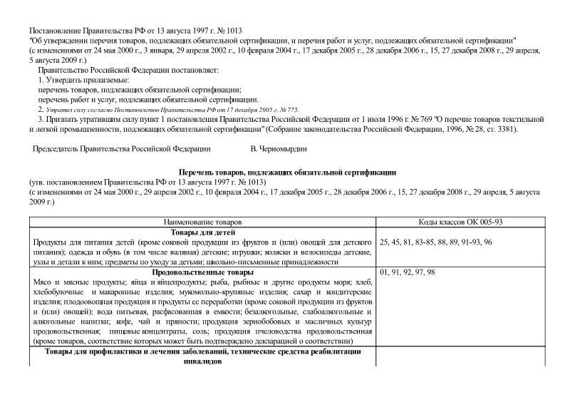 Постановление 1013 Об утверждении перечня товаров, подлежащих обязательной сертификации, и перечня работ и услуг, подлежащих обязательной сертификации