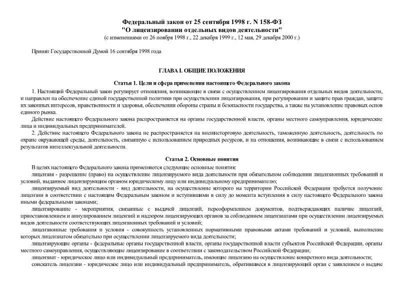 Федеральный закон 158-ФЗ О лицензировании отдельных видов деятельности