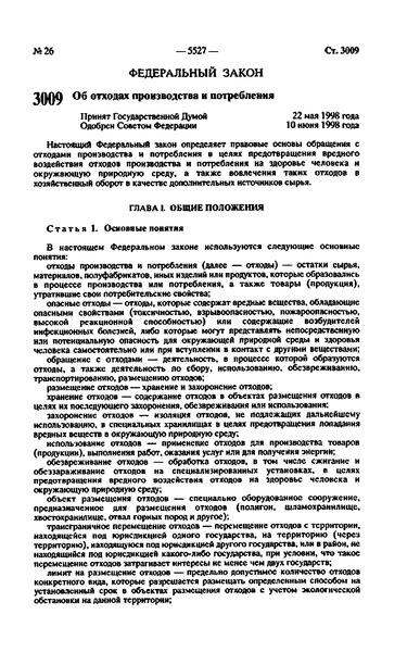 Федеральный закон 89-ФЗ Об отходах производства и потребления
