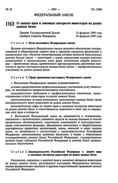 Федеральный закон 46-ФЗ О защите прав и законных интересов инвесторов на рынке ценных бумаг