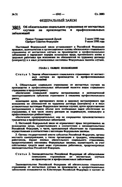 Федеральный закон 125-ФЗ Об обязательном социальном страховании от несчастных случаев на производстве и профессиональных заболеваний