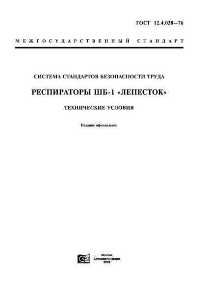 ГОСТ 12.4.028-76 Система стандартов безопасности труда. Респираторы ШБ-1