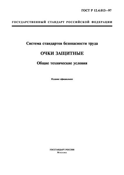 ГОСТ Р 12.4.013-97 Система стандартов безопасности труда. Очки защитные. Общие технические условия