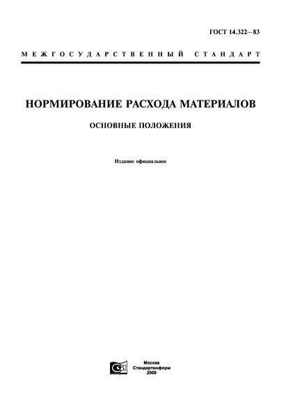 ГОСТ 14.322-83 Нормирование расхода материалов. Основные положения