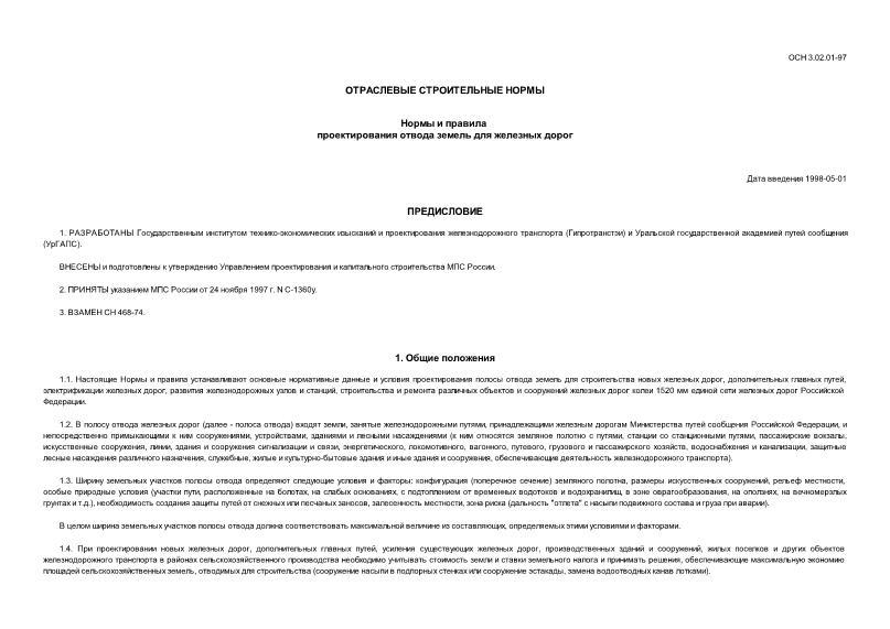 ОСН 3.02.01-97 Нормы и правила проектирования отвода земель для железных дорог