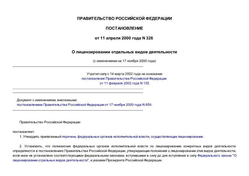 Постановление 326 О лицензировании отдельных видов деятельности