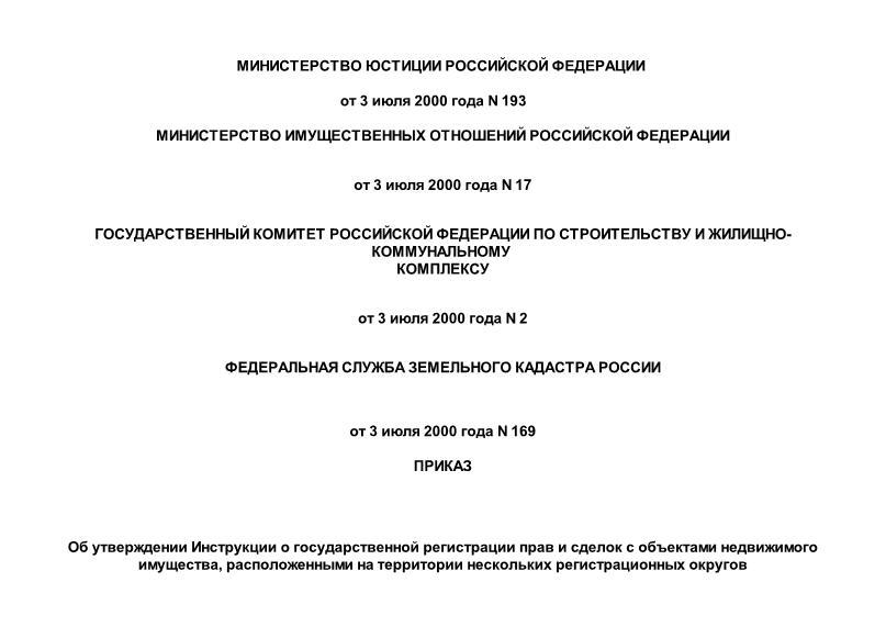 Приказ 193/17/2/169 Об утверждении Инструкции о государственной регистрации прав и сделок с объектами недвижимого имущества, расположенными на территории нескольких регистрационных округов