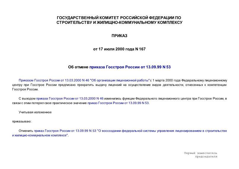 Приказ 167 Об отмене приказа Госстроя России от 13.09.99 N 53