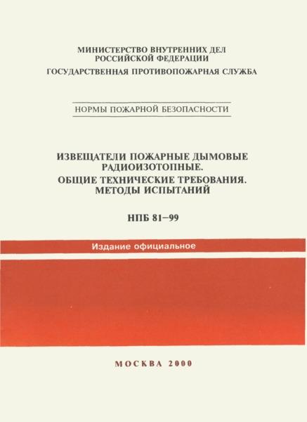 НПБ 81-99 Извещатели пожарные дымовые радиоизотопные. Общие технические требования. Методы испытаний