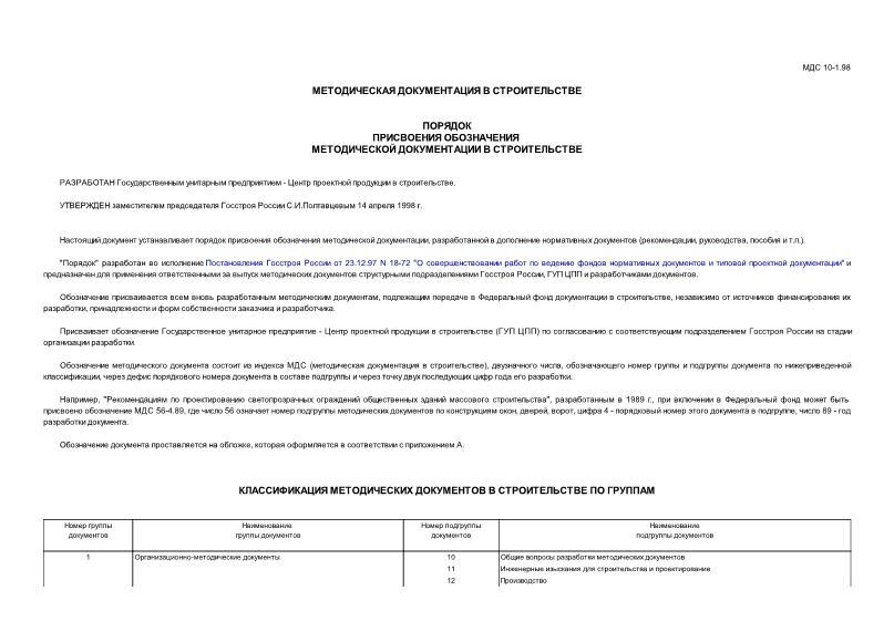 МДС 10-1.98 Присвоение обозначения методической документации в строительстве