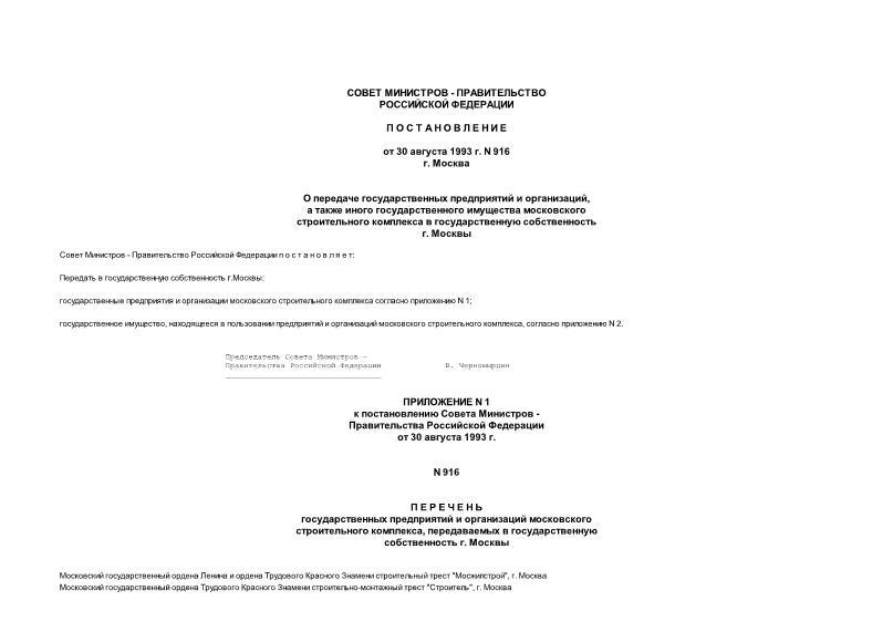 Постановление 916 О передаче государственных предприятий и организаций, а также иного государственного имущества московского строительного комплекса в государственную собственность г. Москвы