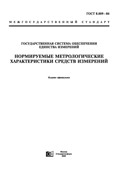 ГОСТ 8.009-84 Государственная система обеспечения единства измерений. Нормируемые метрологические характеристики средств измерений