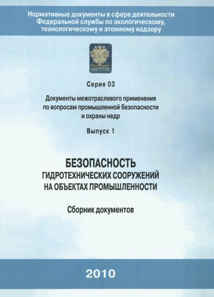 РД 03-259-98 Инструкция о порядке ведения мониторинга безопасности гидротехнических сооружений предприятий, организаций, подконтрольных органам Госгортехнадзора России
