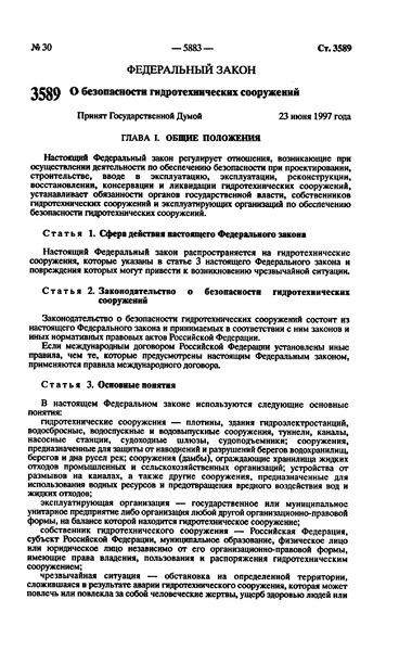 Федеральный закон 117-ФЗ О безопасности гидротехнических сооружений