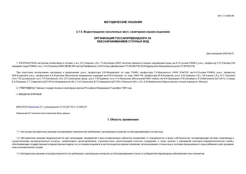 МУ 2.1.5.800-99 Организация госсанэпиднадзора за обеззараживанием сточных вод. Методические указания