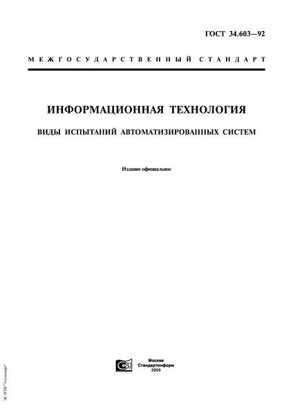 ГОСТ 34.603-92 Информационная технология. Виды испытаний автоматизированных систем