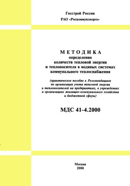 МДС 41-4.2000 Методика определения количеств тепловой энергии и теплоносителя в водяных системах коммунального теплоснабжения