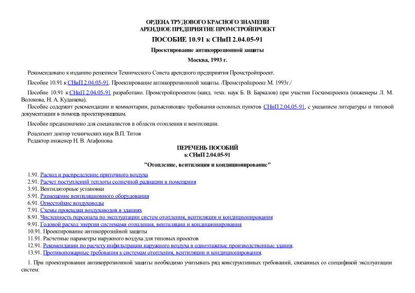 Снип 20405 91 статус в украине