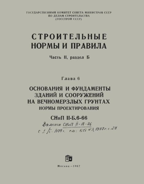СКЛАД ЗАКОНОВ НТП-АПК 11013002-03 Нормы