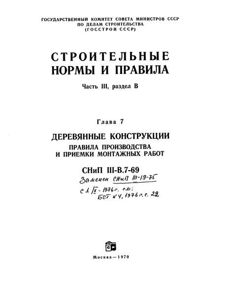 СНиП III-В.7-69 Деревянные конструкции. Правила производства и приемки работ