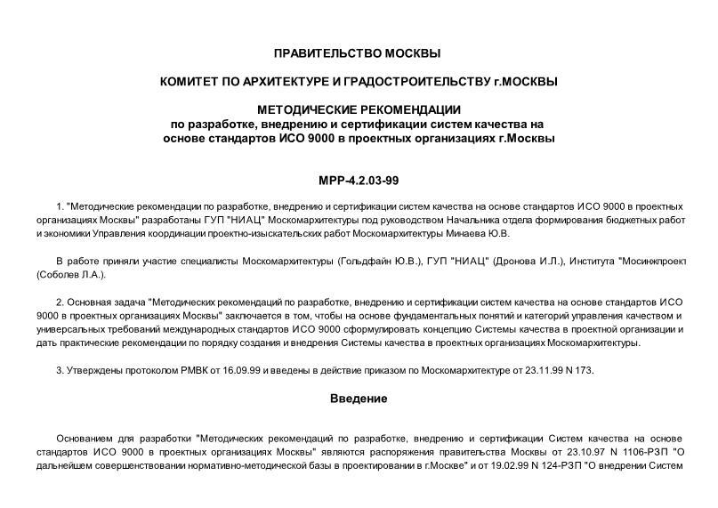 МРР 4.2.03-99 Методические рекомендации по разработке, внедрению и сертификации систем качества на основе стандартов ИСО 9000 в проектных организациях г. Москвы
