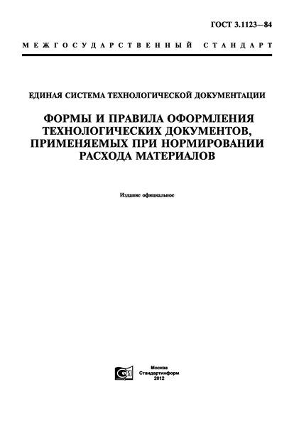 ГОСТ 3.1123-84 Единая система технологической документации. Формы и правила оформления технологических документов, применяемых при нормировании расхода материалов