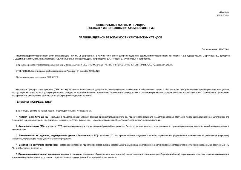 НП 008-98 Правила ядерной безопасности критических стендов