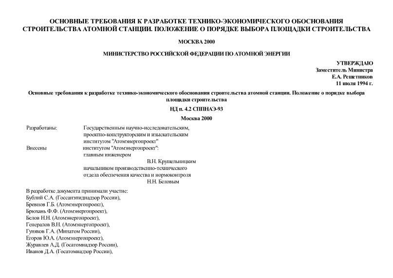НД п.4.2 СППНАЭ-93 Основные требования к разработке технико-экономического обоснования строительства атомной станции. Положение о порядке выбора площадки строительства