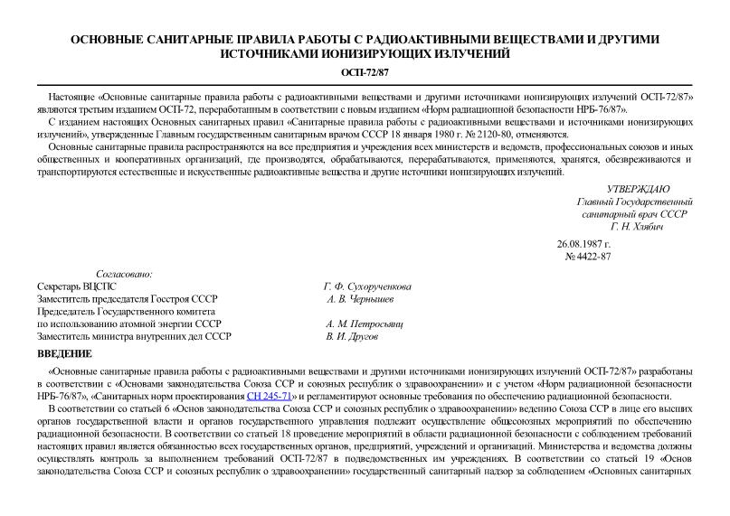 ОСП 72/87 Основные санитарные правила работы с радиоактивными веществами и другими источниками ионизирующих излучений