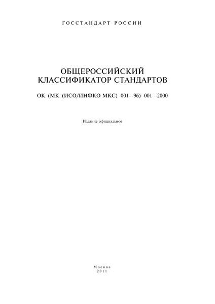 ОК 001-2000 Общероссийский классификатор стандартов