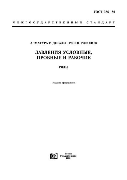 ГОСТ 356-80 Арматура и детали трубопроводов. Давления номинальные пробные и рабочие. Ряды