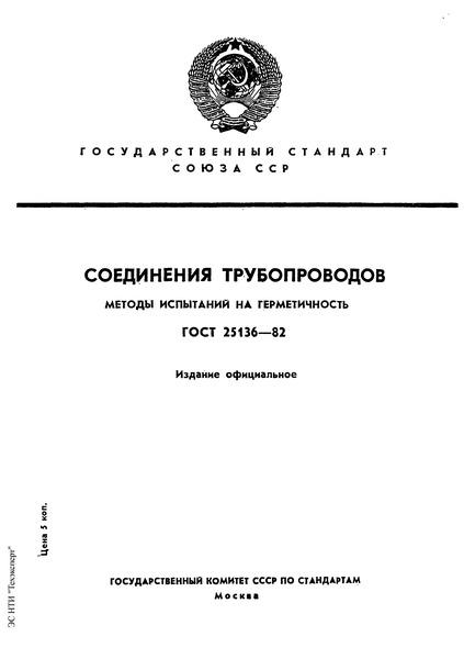 ГОСТ 25136-82 Соединения трубопроводов. Методы испытаний на герметичность