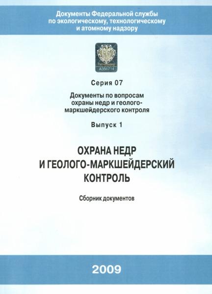 РД 07-291-99 Инструкция о порядке ведения работ по ликвидации и консервации опасных производственных объектов, связанных с пользованием недрами
