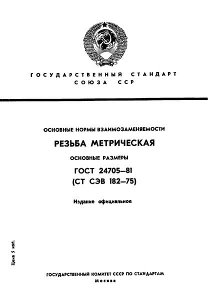ГОСТ 24705-81 Основные нормы взаимозаменяемости. Резьба метрическая. Основные размеры