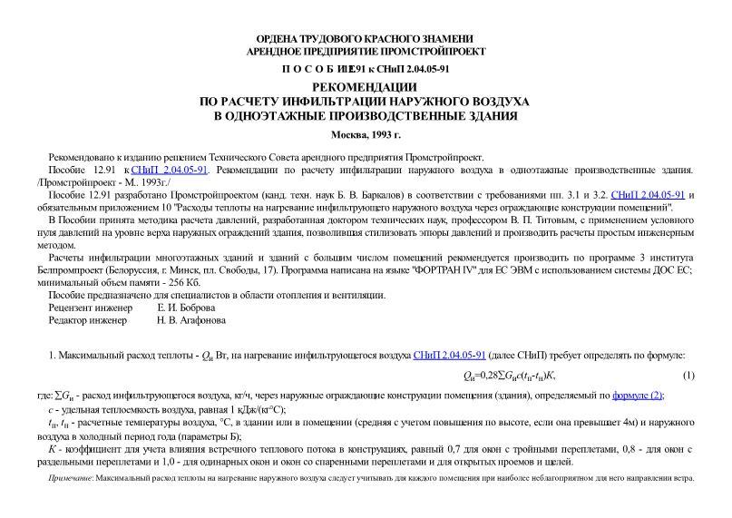 Пособие к СНиП 2.04.05-91 Пособие 12.91. Рекомендации по расчету инфильтрации наружного воздуха в одноэтажные производственные здания